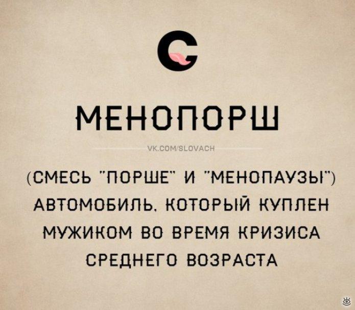 Новые русские словечки 24