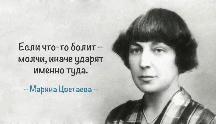 ЭТО СКАЗАЛА... Несравненная Марина Цветаева