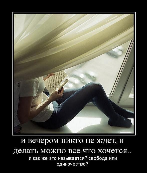 Одиночество... одиночество...