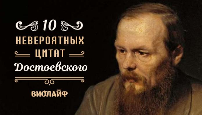 10 невероятных цитат Достоевского