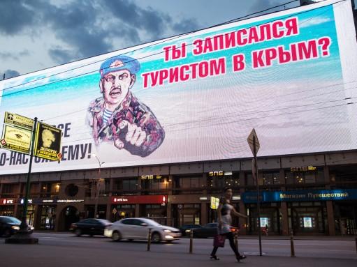 В Госдуме предложили запретить установку рекламы вдоль автодорог