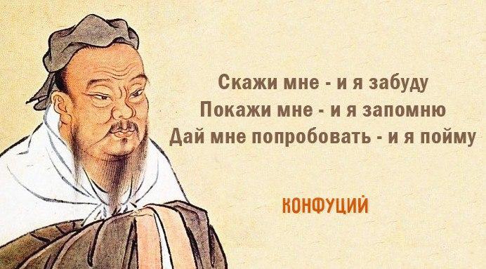 10 мудрейших цитат Конфуция!