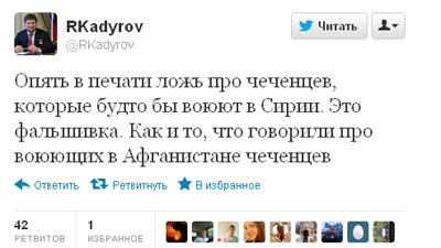 Twitter президента Чечни восстановлен после удаления