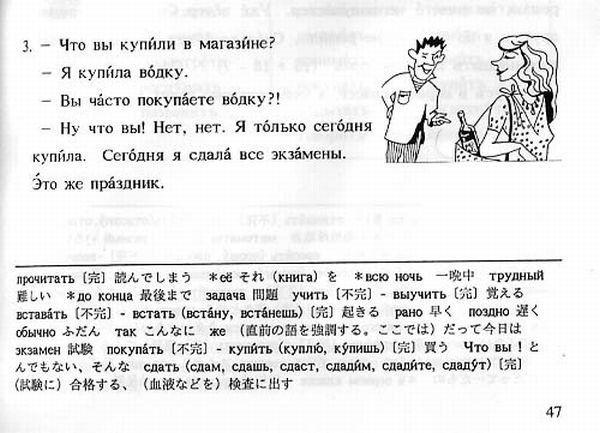 учебник русского