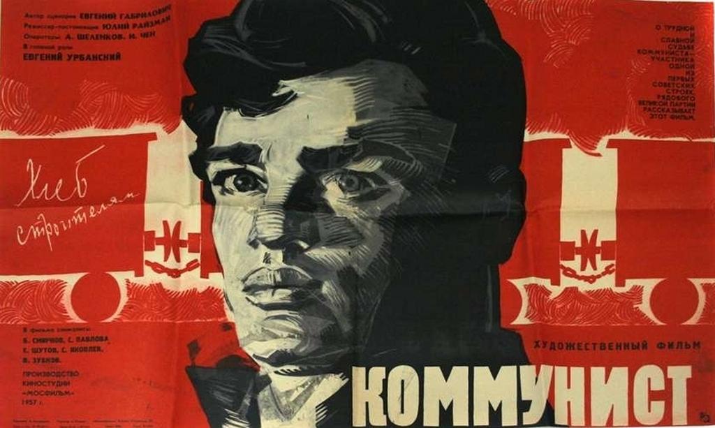Твой дед был коммунистом? Тогда читай!