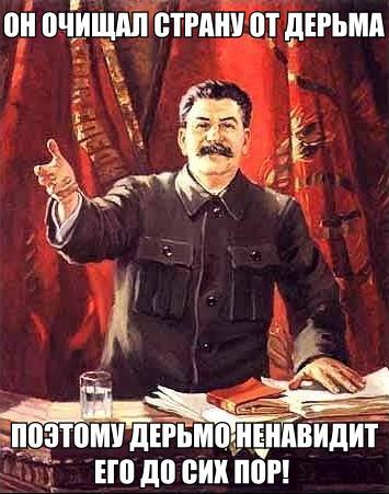 День памяти Сталина Плесков