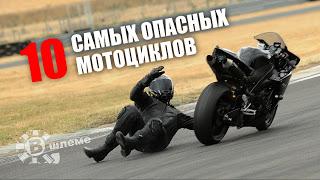 ТОП 10 самых опасных мотоциклов