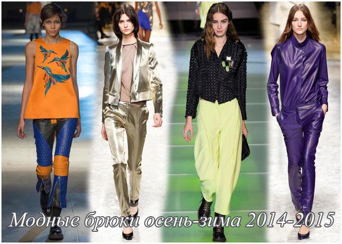 Модные Брюки 2014