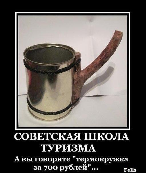 Советская школа туризма