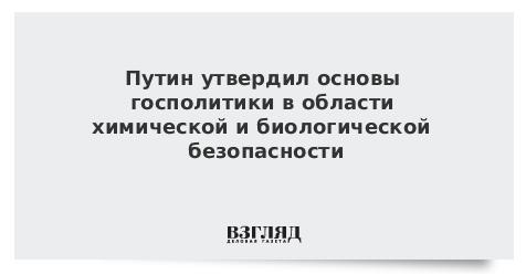 Путин утвердил основы госполитики в области химической и биологической безопасности