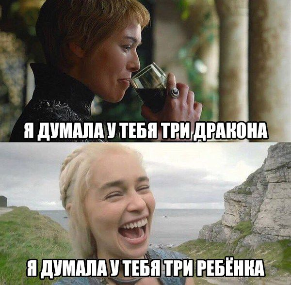 Шутки и мемы для любителей сериала «Игра престолов» (32 фото)