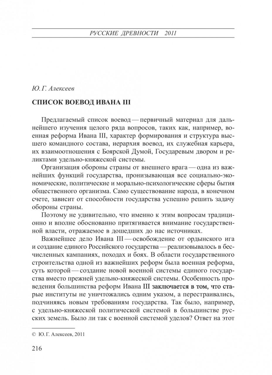 СПИСОК ВОЕВОД ИВАНА III