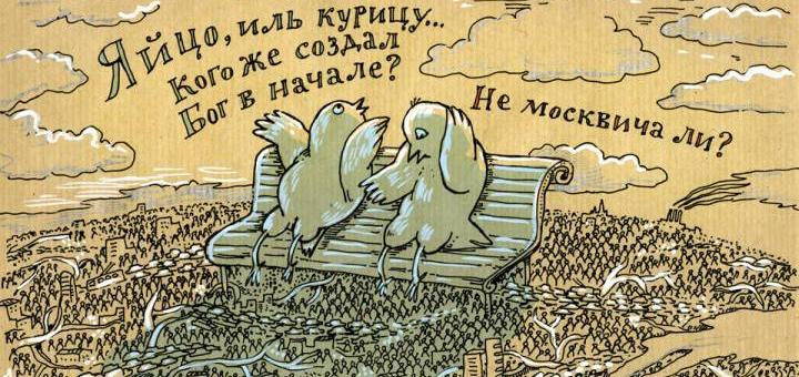 Как вычислить коренного москвича