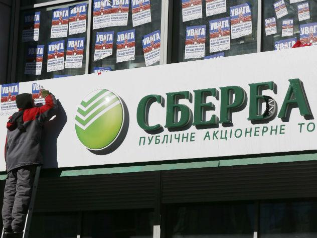 Сбербанк на Украине получит новое название