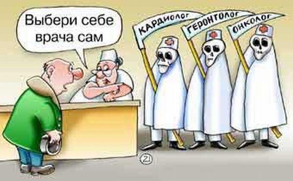 Пока не заболеешь-не узнаешь: Половина россиян не доверяют врачам