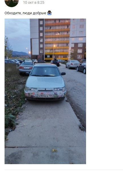 Наказание за хамскую парковку во дворе