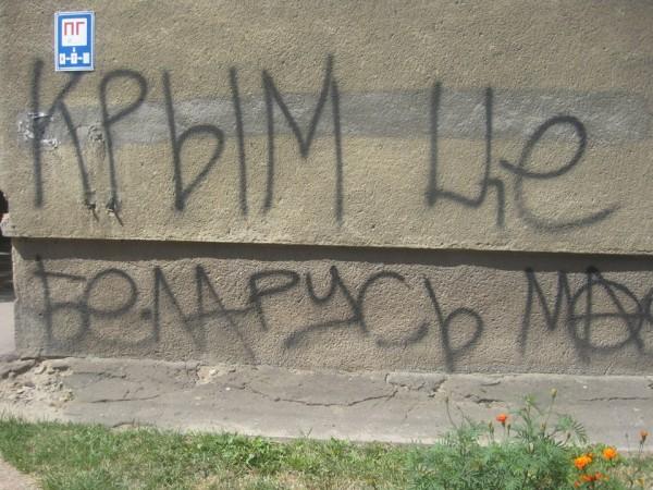Крым не вернётся в Украину, …