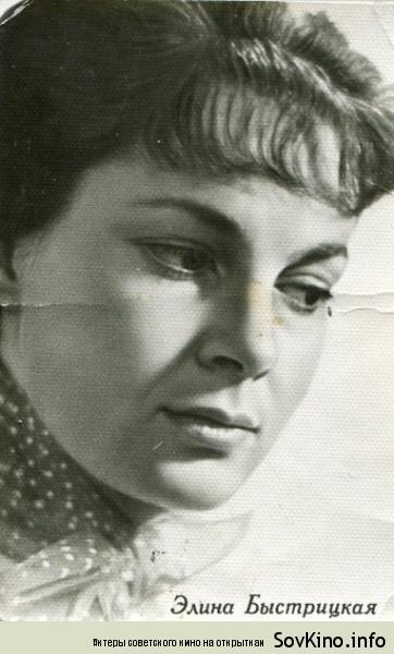 Элина Быстрицкая на советских открытках.