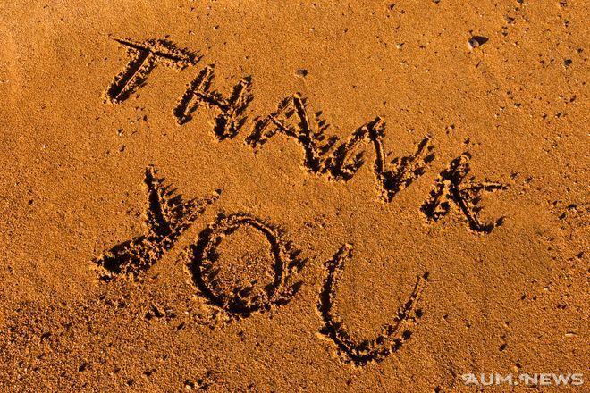 Трансформация энергий посредством благодарности