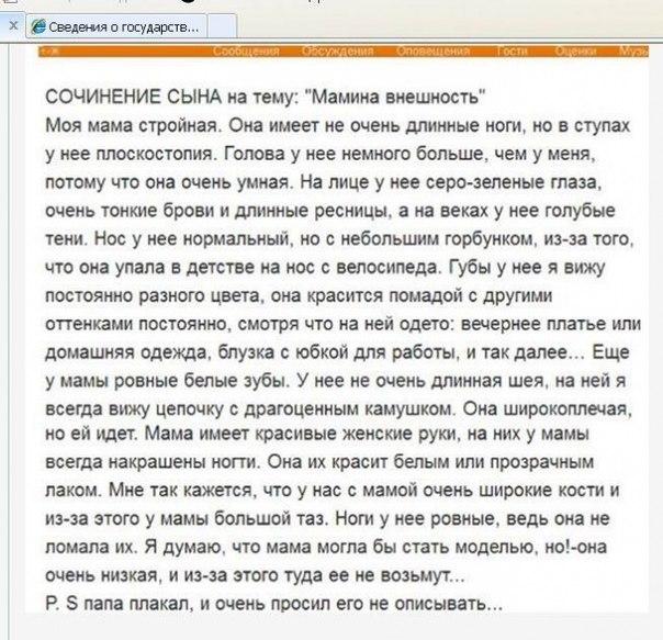МАМА БЕЗ ПРИКРАС В СОЧИНЕНИИ МАЛЬЧИКА...