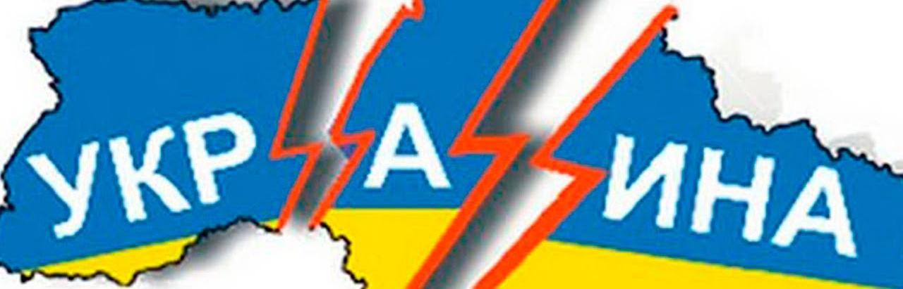 У Киева остался год, чтобы избежать дальнейшего распада страны