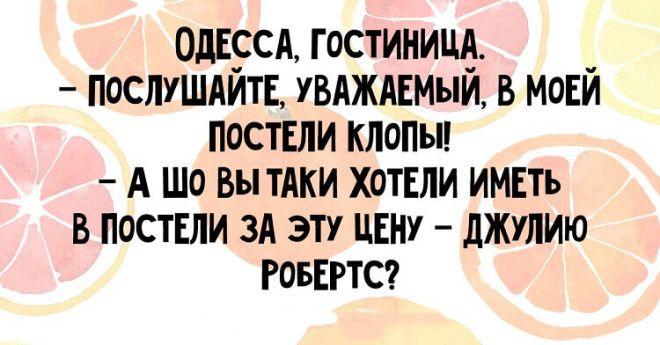 17 одесских анекдотов, котор…
