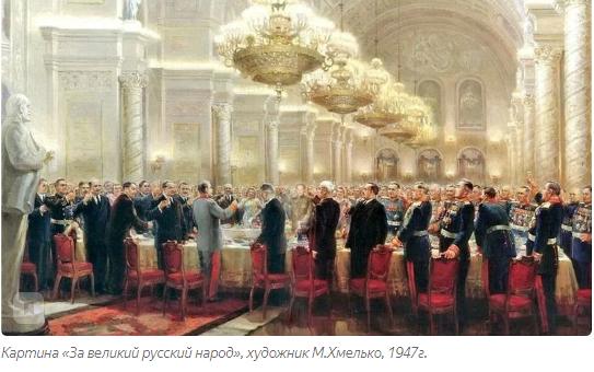 """Знаменитый тост Сталина """"За великий русский народ"""". Корректен ли он по отношению к другим народам СССР?"""