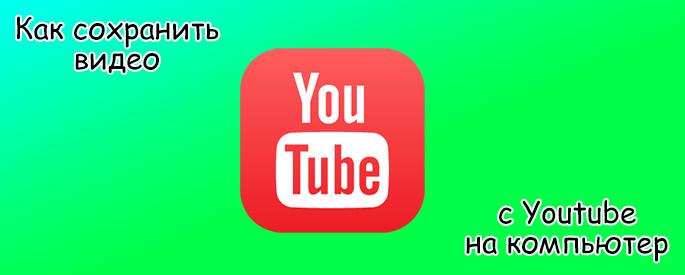 Как сохранить видео с YouTube на компьютер