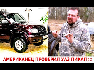 АМЕРИКАНЕЦ ПРОВЁЛ ТЕСТ- ДРАЙВ РУССКОМУ УАЗ ПИКАП ..
