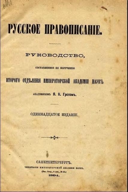Безславный и Бес славный (о приставке «БЕС» и «БЕЗ» в русском языке) интересное, история, русский, язык