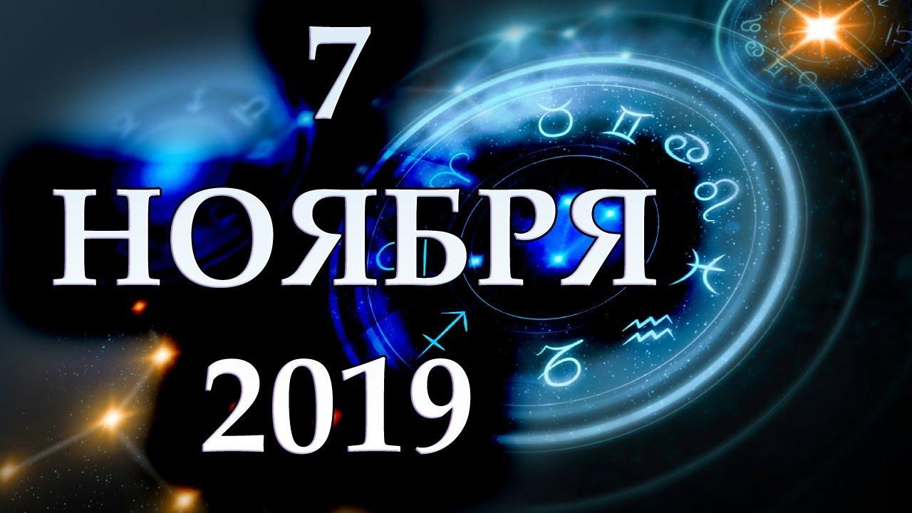 Гороскоп на 7 ноября 2019