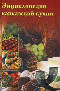 энциклопедия кавказской кухни.page001