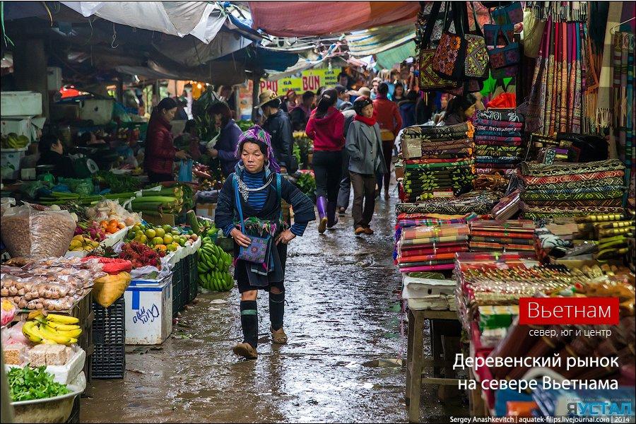Деревенский рынок Вьетнама