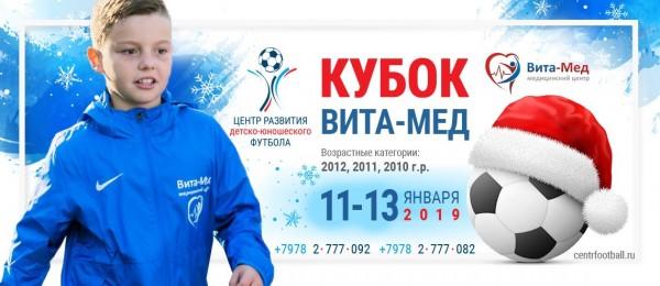 В Севастополе стартовал детс…