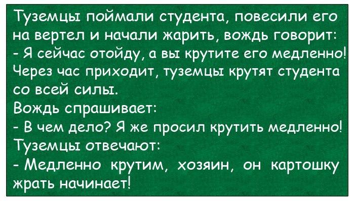 Встреча новых русских