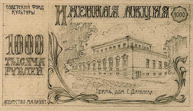 Этот эскиз относится к тому периоду, когда в ТОО «Уральский рынок» еще не решили, что именно они будут выпускать – акции или купюры.