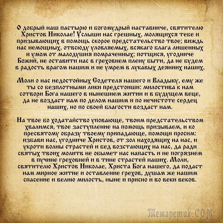 Молитва в дорогу на самолете Николаю Чудотворцу
