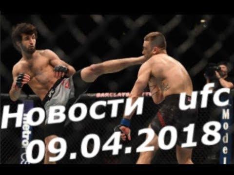 Новости UFC 09.04.2018