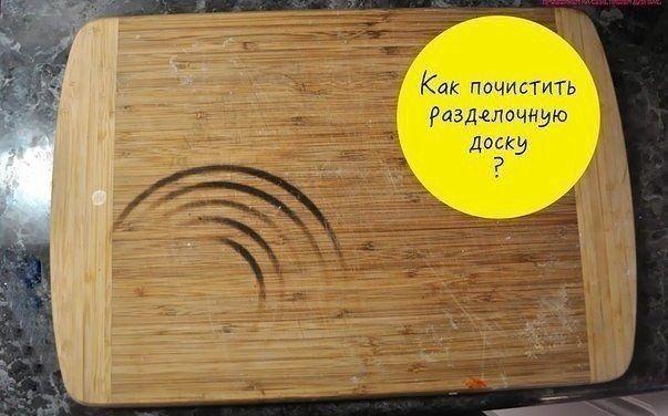 На заметку: простой способ, как почистить деревянную разделочную доску