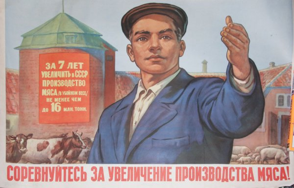 Миф о том что В СССР не было мяса