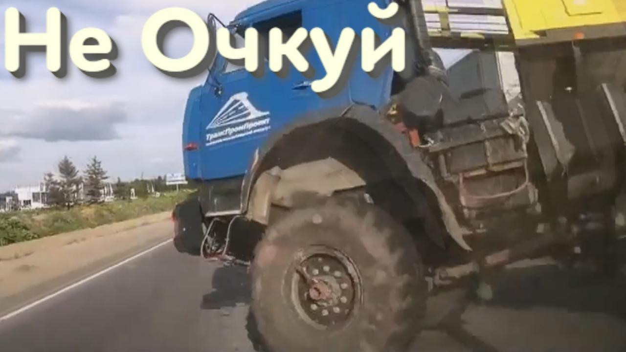 Не Очкуй! Без Тормозов - Бешеные грузовики!