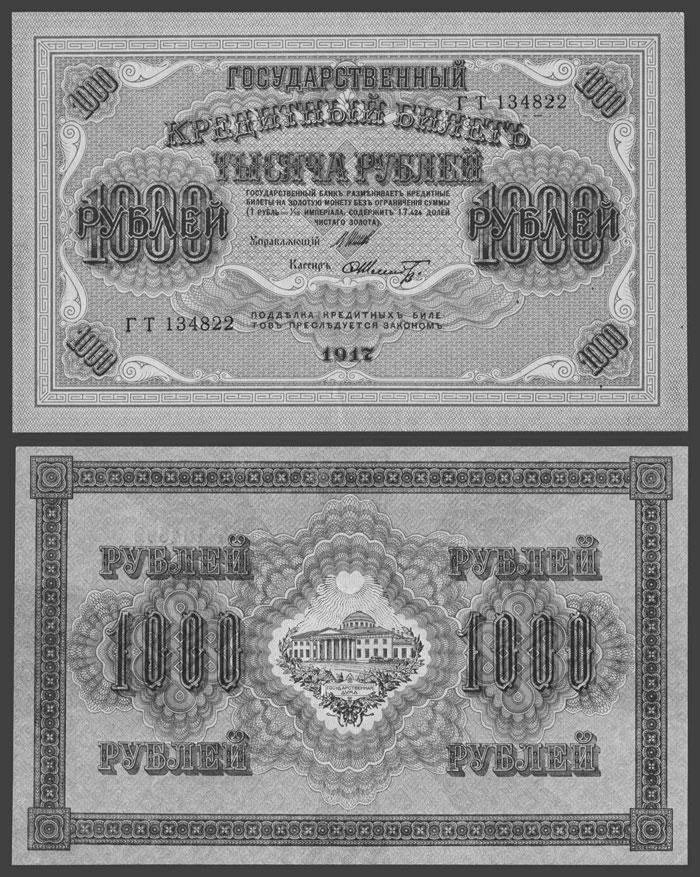 Государственный кредитный билет 1000 рублей образца 1917 г
