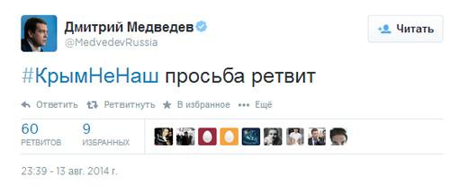 «#КрымНеНаш, просьба ретвит». Твиттер Дмитрия Медведева отбили у хакеров, но они успели вдоволь нашутиться. Скриншоты