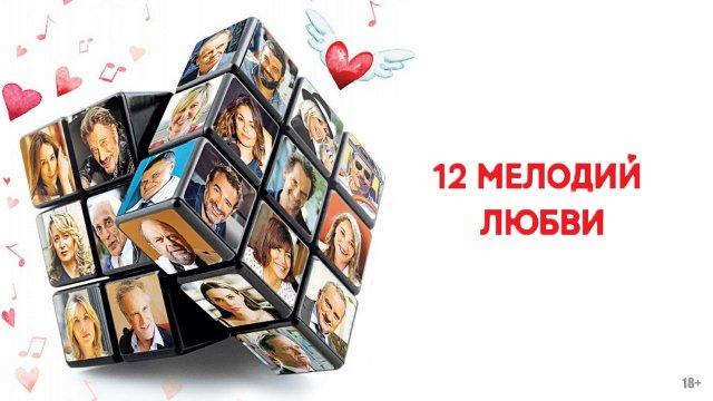 12 мелодий любви / Chacun sa vie (2017)