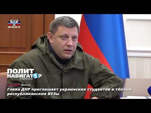 ДНР троллит Порошенко: Украинских студентов пригласили в тёплые вузы Донецка