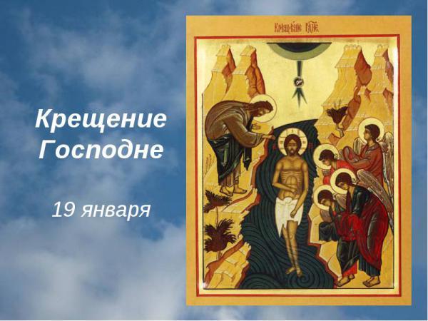 Крещение Господне празднуем 19 января 2017 года