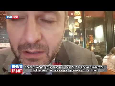 Ксавьер Моро, развернувший флаг ДНР во время протестов во Франции, рассказывает, почему он это сделал