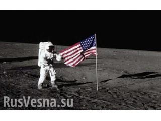 Российские физики подтвердили подлинность высадки астронавтов США на Луну