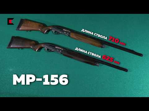 Ружье МР-156: тест от «Калашникова»