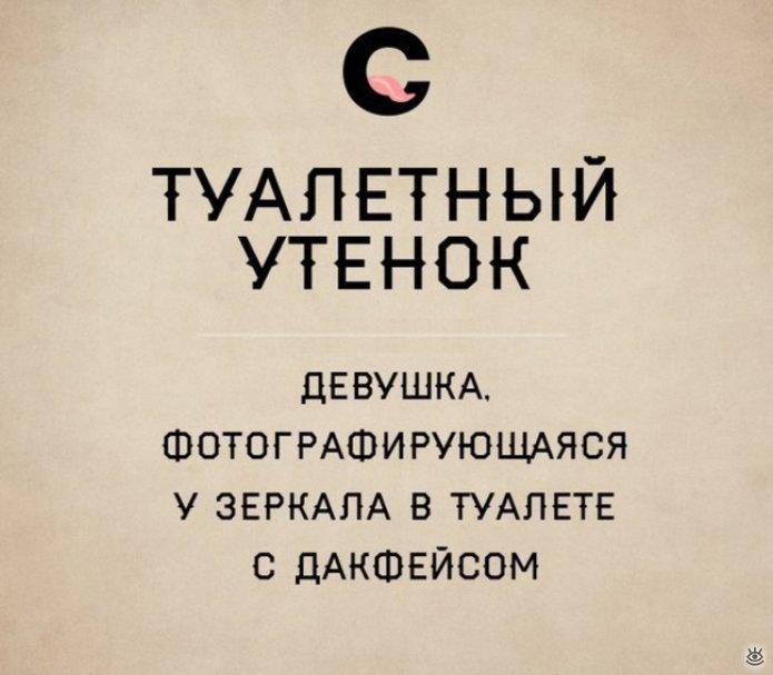 Новые русские словечки 0